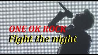 ONE OK ROCK「Fight the night」和訳・歌詞つき