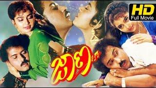 Jaana ಜಾಣ Kannada Full Movie   Ravichandran   Shruthi   Kannada Romantic Movies Full   Upload 2016