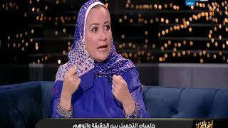 اخر النهار | فقرة مع الدكتورة طاهرة لهيطة بتاريخ 23 ابريل 2018 والاعلامية دعاء فاروق