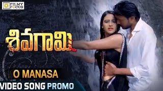 Oh Manasa Song Trailer || Sivagami Movie || Suhasini, Manish Chandra, Priyanka Rao