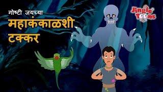 साहसी जय आणि महाकंकाळ | Sahasi Jai & Mahakankal | Marathi Fairy Tales by Jingle Toons