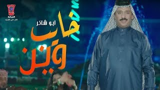 ابو شاكر - خايب وين (Abu Shaker - Khayb wen (Exclusive Music Video