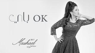 مشاعل - اوكي باي (حصرياً) | 2017