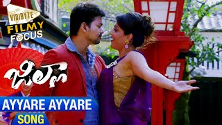 Jilla Telugu Movie Songs | Ayyare Ayyare Song Trailer | Vijay | Kajal Aggarwal | Mohanlal