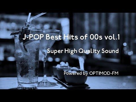 00's J-POP Best - 2000年代 J-POP名曲集 vol.1 【超・高音質】