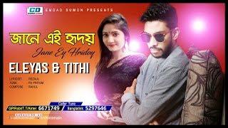Jane Ei Hridoy | Eleyas Hossain | Tithi | FA Pritom | Rahul | Lyrical Video | Bangla New Song | 201