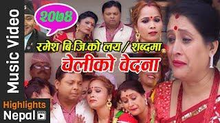 Cheli Ko Bedana | New Nepali Teej Special Song 2017/2074 | Gita Senturi, Meera Gorkhali