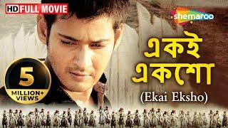 Ekai Eksho (HD) - Superhit Bengali Movie | Mahesh Babu | Anushka | Sri Trivikram Srinivas