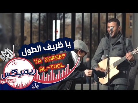 ريمكيس مع حمزة نمرة أغنية يا ظريف الطول التراث الفلسطيني والدبكة Remix