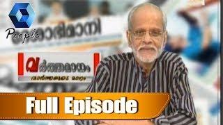 Varthamanam വർത്തമാനം   Bhasurendra Babu   20th April 2018    Full Episode
