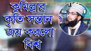 Bangla waz allama Maulana Molla Nazim uddin