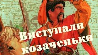 Виступали козаченьки | Ukrainian folk song