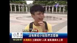 [台視新聞] 無名小站年底關閉。蔡阿嘎:不要拆我家 (2013.08.31)