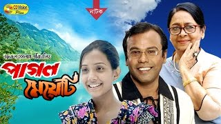Pagol Mayeti | Most Popular Bangla Natok | Fajlur Rahman Babu, Sharmili Ahmed, Suvecha | CD Vision