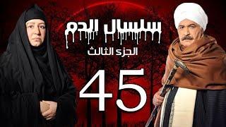 Selsal El Dam Part 3 Eps  | 45 | مسلسل سلسال الدم الجزء الثالث الحلقة