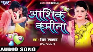 साला आशिक़ कमीना - Aashiq Kamina | Nisha Upadhyay | Bhojpuri Hot Song