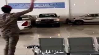 عسكري طلع من الدوره وطلع له شاص 2018 🔥