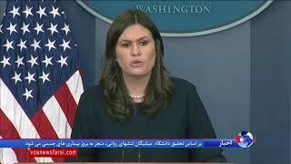 جلسه پرزیدنت ترامپ با وزرا و مشاوران درباره تمدید تعلیق تحریمهای ایران