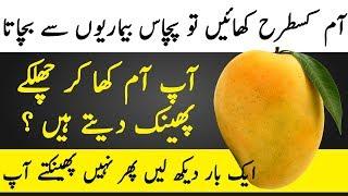 Mango Khane Ka Anokha Tareeqa Aur Us K Faeday | Aam Khane Ka Sahi Tareeqa | TUT