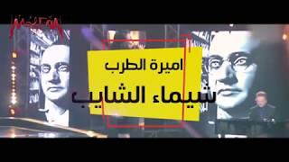 اعلان حفل المطربة شيماء الشايب - Shaimaa Elshayeb