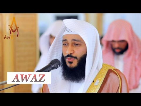 Best Quran Recitation in the World 2017 Emotional Recitation by Sheikh Abdur Rahman Al Ossi AWAZ