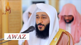 Best Quran Recitation in the World 2017 | Emotional Recitation by Sheikh Abdur Rahman Al Ossi | AWAZ