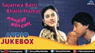 Sajanwa Bairi Bhaile Hamar - Bhojpuri Movie Songs Jukebox | Deepika, Manoj Verma |