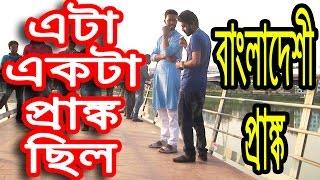 Bangladeshi prank ( Eta ekta prank chilo ).pranks gone wrong.Bangla funny prank by Dr.Lony