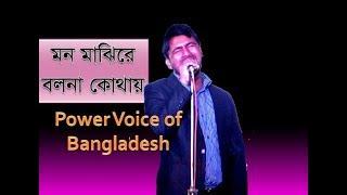 মন মাঝিরে বলনা কোথায় । (Mon Majhire Bolna Kothay...| Ziban Chowdhury)