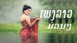 ເພງລາວໃໝ່ 2017  ລວມເພງລູກທຸ່ງລາວ Laos Song ລູກທຸ່ງລາວມ່ວນໆ  เพลงลาวฟังม่วนๆ