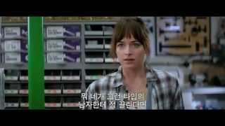 '그레이의 50가지 그림자' 무삭제 Sexual 영상 공개!