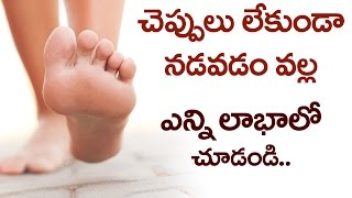 Amazing Health Benefits of Walking Barefoot | Barefoot Benefits in Telugu