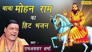 बाबा मोहन राम का हिट भजन | Baba Mohan Ram Ka Hit Bhajan | Ram Avtar Sharma | Hit Mohan Ram Bhajan