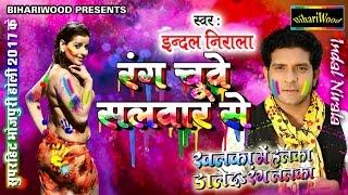 रंग चुवे सलवार से - Rang Chove Salwar Se - Indal Nirala - Latest Bhojpuri 2017