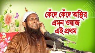 অস্থির কান্না আর কান্না Bangla Waz Mahfil Maulana Saiful Islam Siraji New Waz