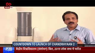 ISRO Prepares For Chandrayaan-2 Mission | DD News Special Report