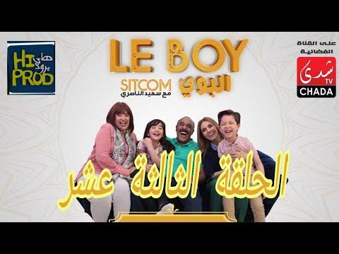 Xxx Mp4 Said Naciri Le BOY Ep 13 HD سعيد الناصيري البوي الحلقة الثالثة عشر 3gp Sex