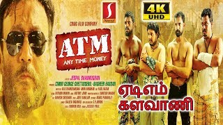 ATM Kalavani Tamil 4K UHD Movie | Super Hit Movie | Crime Thriller | Jackie Shroff | 4K Movie |Tamil