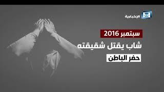 أبرز جرائم القتل داخل العائلات في السعودية
