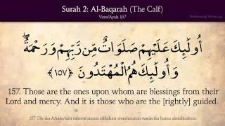 002 Quran Surah Al Baqara The Cow Audio English translation سورة البقرة مترجمة