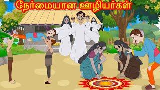 நேர்மையான ஊழியர்கள் தமிழ் கதை - Honest Servants |  Tamil Stories | Jaitra Tamil Stories