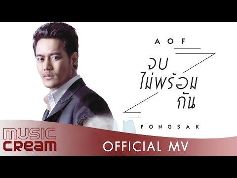 จบไม่พร้อมกัน - AOF PONGSAK【OFFICIAL MV】