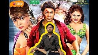 বস্তাপচা বাংলা সিনেমা     Trash Movies Of Dhallywood     Ep - 1     মাস্তানি    কাজি মারুফ