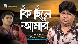 Ki Chhile Amar Tumi - Moni Kishore - Full Video Song