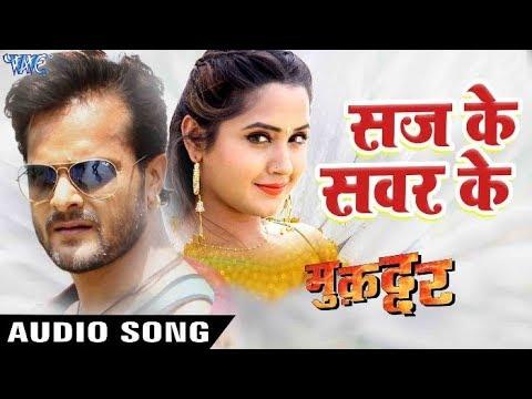Xxx Mp4 2017 का सबसे हिट गाना Khesari Lal Kajal Raghwani Saj Ke Sawar Ke Muqaddar Bhojpuri Hit Song 3gp Sex