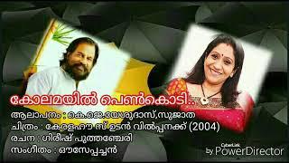 Kolamayil Penkodi...| Kerala House Udan Vilppanakku [2004] | (Prabheesh)