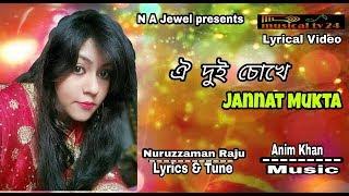Oi Dui Chokhe- Jannat Mukta | Nuruzzaman Raju | Anim Khan | Boishakhi Song 2018 | Dhaka MusicalTv24
