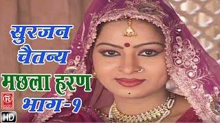 आल्हा मछला हरण भाग 1 || Aalha Machhala Haran ||  Surjan Chaitanya|| Hindi Kissa Kahani Lok Katha