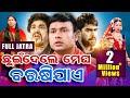 Chhuin Dele Megha Barasi Jae ଛୁଇଁ ଦେଲେ ମେଘ ବରଷି ଯାଏ - Odia Full Jatra   Sidharth TV