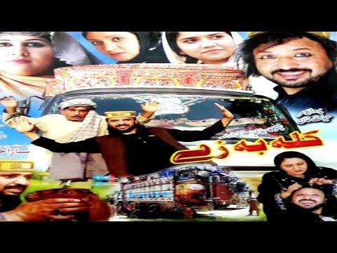 Pashto Comedy,Islahi Telefilm,Kala Ba Ze - Zabia Janbaz,Ayesha,Shehnaz Peshawari - Pushto Drama